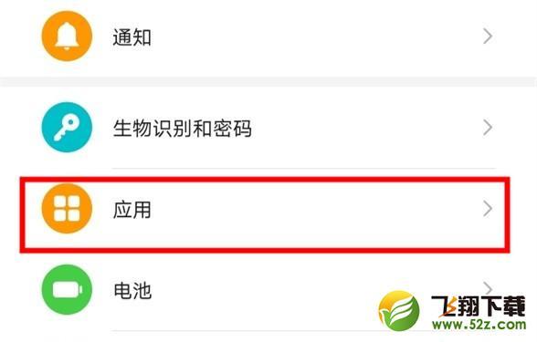 华为mate30手机双开微信方法教程_52z.com