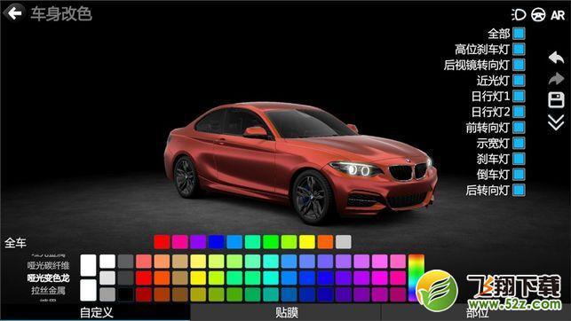 CAR++V2.0_52z.com