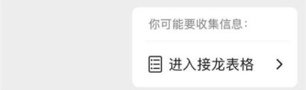 微信群聊已上线接龙功能是怎么回事?_52z.com