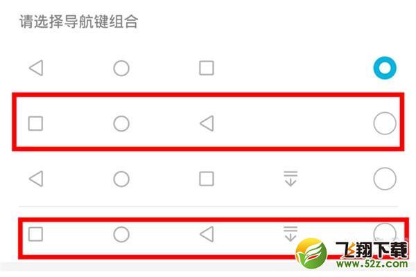 华为mate30手机切换虚拟按键方法教程_52z.com