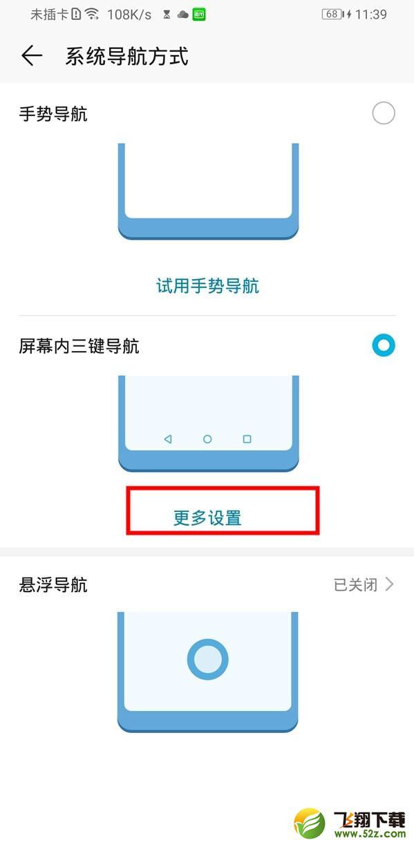 华为mate30手机隐藏虚拟按键方法教程_52z.com
