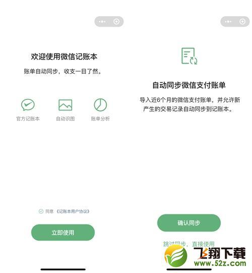 微信记账本同步微信支付账单方法教程_52z.com
