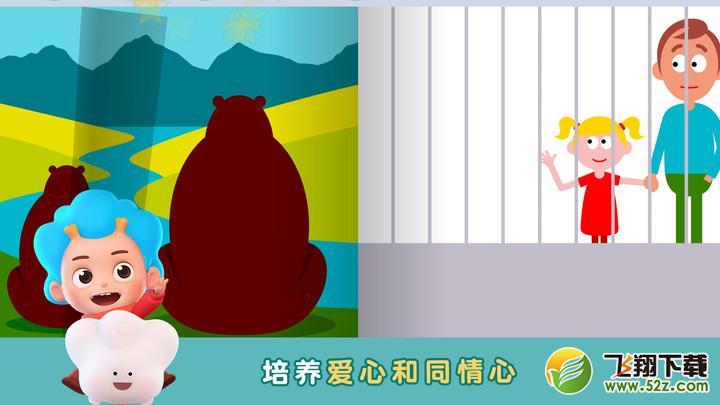 拯救熊熊V1.0.0 安卓版_52z.com