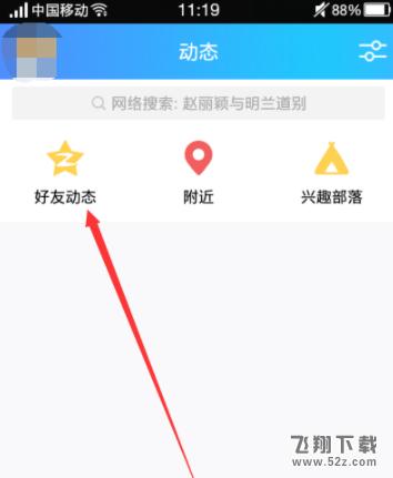 QQ说说热度查看方法教程_52z.com