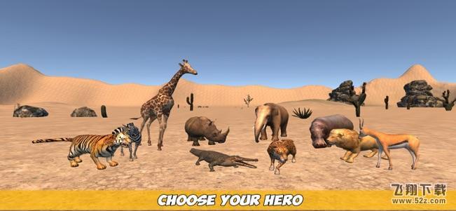 非洲动物模拟器V1.0 苹果版_52z.com