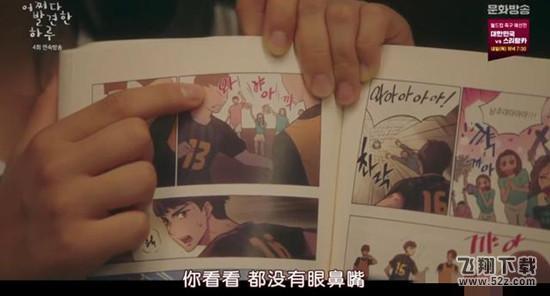 《偶然发现的一天》韩剧男主是作者吗?