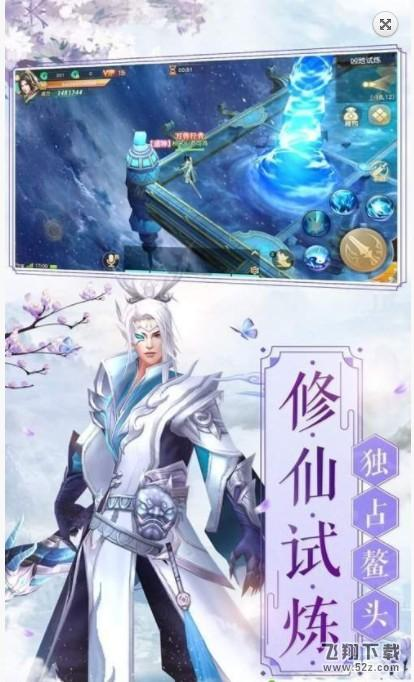 战神追魂令V4.3.0 安卓版_52z.com