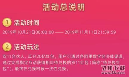 2019天猫双十一合伙人活动攻略_52z.com