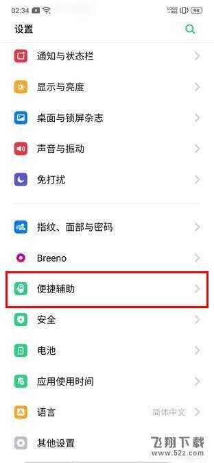 realme x2 pro手机隐藏虚拟导航键方法教程_52z.com
