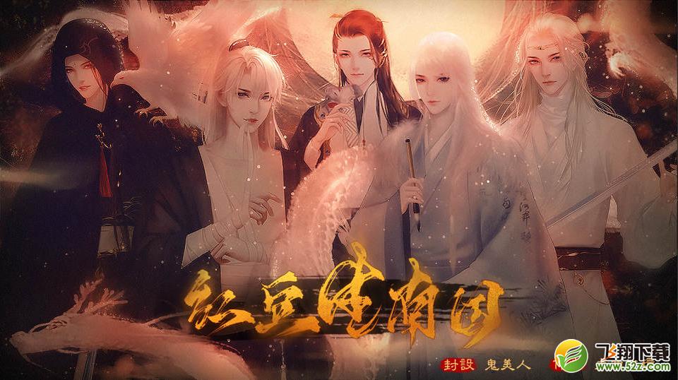 红豆生南国V1.0.0 破解版_52z.com