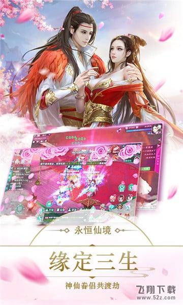 永恒仙境V2.51422 官方版_52z.com