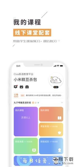 Civa机器人V3.4.14 IOS版_52z.com