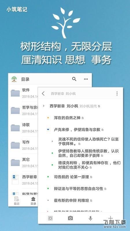 小筑笔记V1.13 安卓版_52z.com