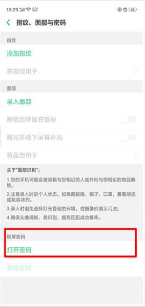 OPPO k5手机设置解锁密码方法教程