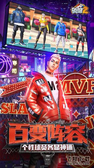 街篮2V1.0 官网版_52z.com