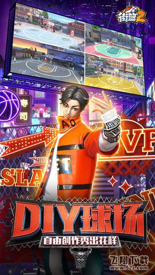 街篮2V1.0 安卓版_52z.com