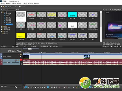 Vegas pro视频编辑软件V17.0.0.321 中文版_52z.com