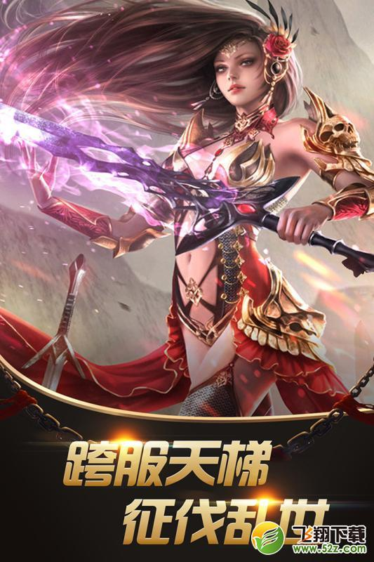 大汉龙腾V1.0.0 变态版_52z.com