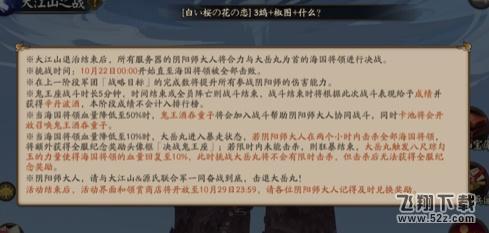 阴阳师大江山鬼王座大岳丸刷葫芦图文攻略_52z.com