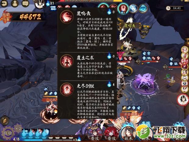 阴阳师大江山之战18200分打法攻略_52z.com