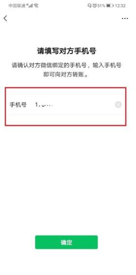 微信手机号转账方法教程_52z.com