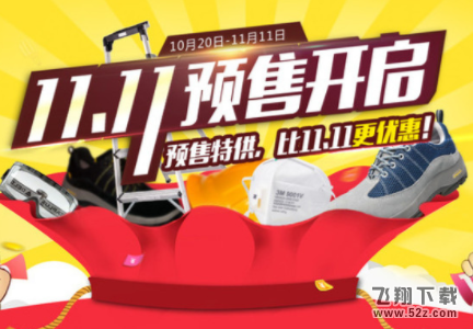 2019双十一淘宝定金退款方法教程_52z.com
