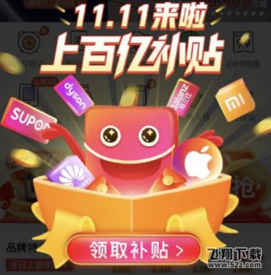 2019拼多多双十一活动时间介绍_52z.com