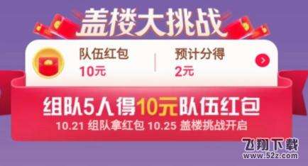2019淘宝盖楼大挑战退队方法教程_52z.com
