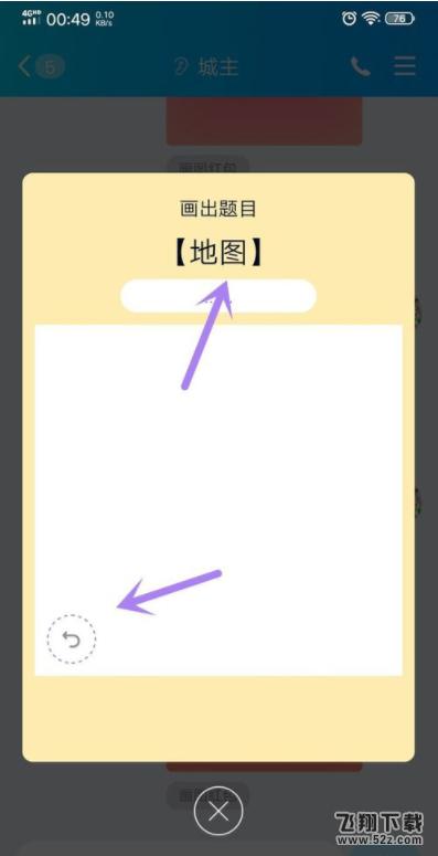 QQ画图红包地图画法教程_52z.com