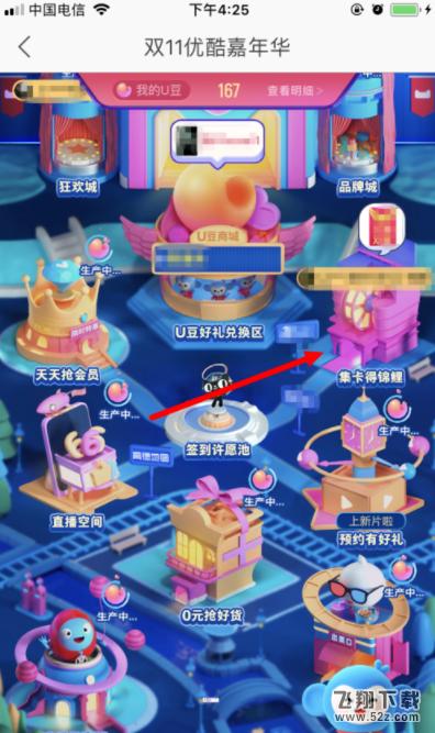 2019优酷双11嘉年华活动玩法教程_52z.com