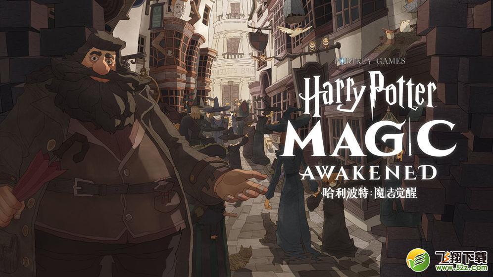 哈利波特:魔法觉醒V1.0 官网版_52z.com