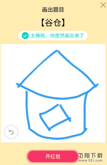 QQ画图红包谷仓画法教程_52z.com