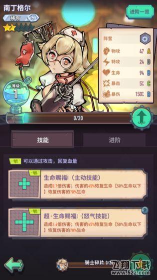 巨像骑士团_52z.com