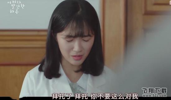 《偶然发现的一天》韩剧男主是古代人吗?_52z.com