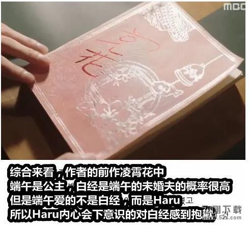 《偶然发现的一天》韩剧哈鲁为什么能回来?_52z.com