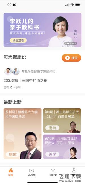 樊登年轮学堂V1.0.9 IOS版_52z.com
