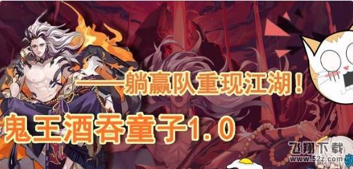 阴阳师SP酒吞玩法及阵容推荐攻略_52z.com