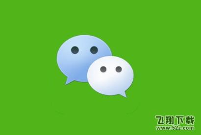 微信高速直达通道办理方法教程_52z.com