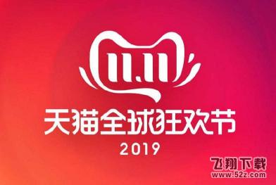 2019淘宝盖楼大挑战队伍红包领取方法教程_52z.com