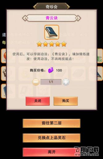 《想不想修真:凡人传说》荡魂山养神抉择方法攻略_52z.com