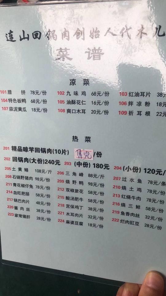 一份回锅肉400元是怎么回事 一份回锅肉400元是什么情况_52z.com