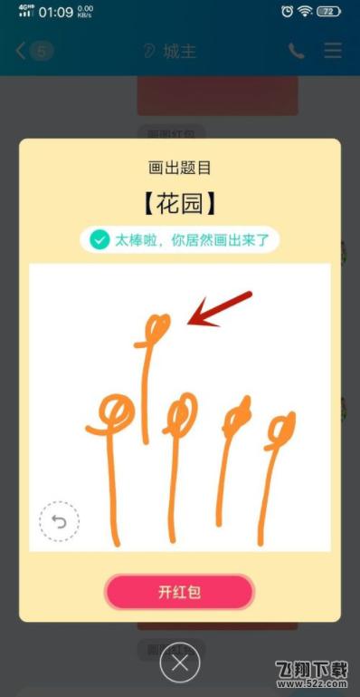 QQ画图红包花园画法教程_52z.com
