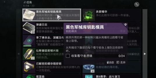 《命运2》剑狙4号炉前置任务看守者透镜获得方法攻略_52z.com