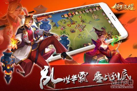 领主荣耀官方版V1.3.10 手机版_52z.com