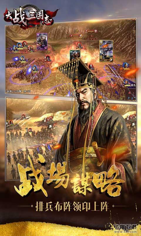 大战三国志V1.0.715.0 私服_52z.com