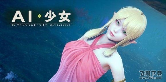 《AI少女》妹子技能大全_52z.com