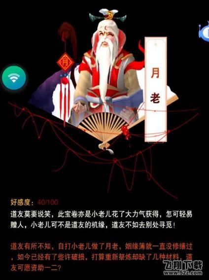 《想不想修真:凡人传说》月老任务清零解析_52z.com