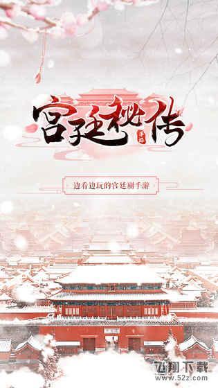 宫廷秘传V1.0.3 官网版_52z.com
