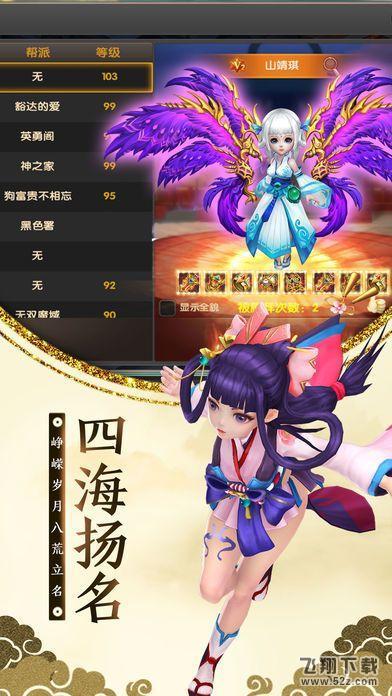 逍遥天地V1.0.0 旧版_52z.com