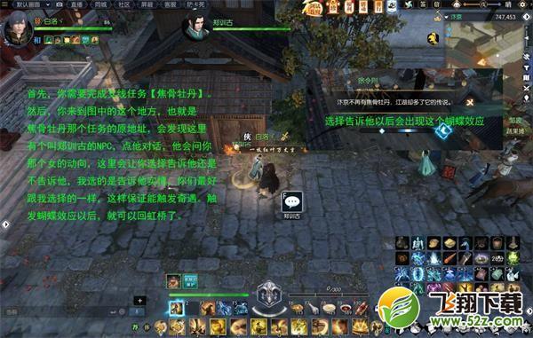 逆水寒欧碧牡丹奇遇任务攻略_52z.com